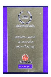 28-نشان-زرین-نبوغ-و-مدیریت-ایرانی-در-صنایع-غذایی