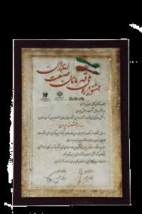 30-نشان-ملی-قهرمانان-صنعت-ایران-01